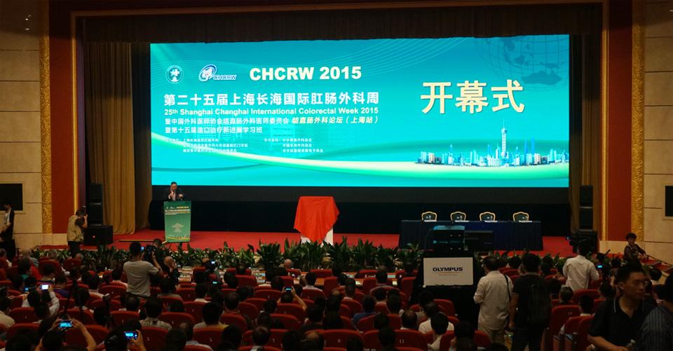 第二十五届上海长海国际肛肠外科周第二十五届上海长海国际肛肠外科周